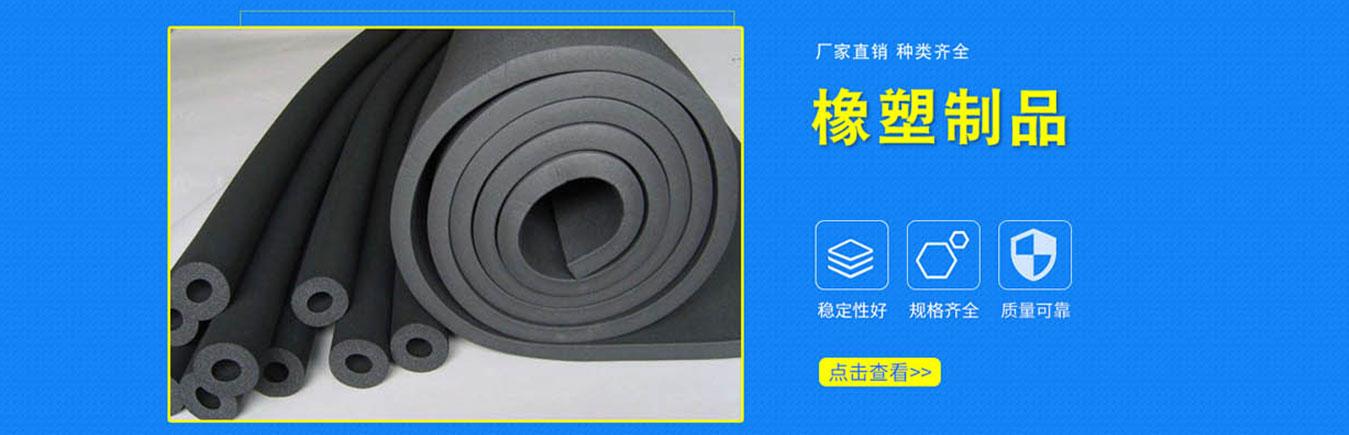 橡塑板供应商